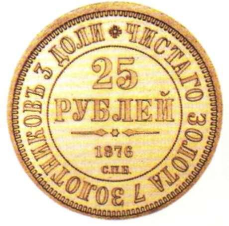 25 rublos de oro